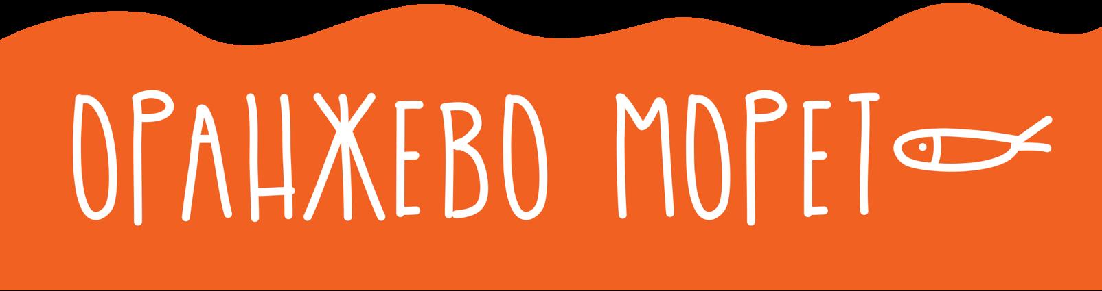 забава и игри Archives - Оранжево морето